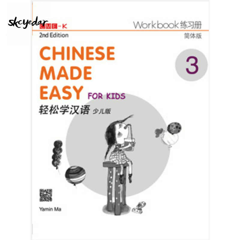 Chinese Made Easy For Kids 2nd Ed (Simplified) Workbook 3 By Yamin Ma 2014-01-09 Joint Publishing (HK) Co.Ltd.