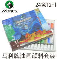 Freeshipping Maries oil painting 12/18/24 color set 12 ml Aluminum tube Professional children oil painting pigment