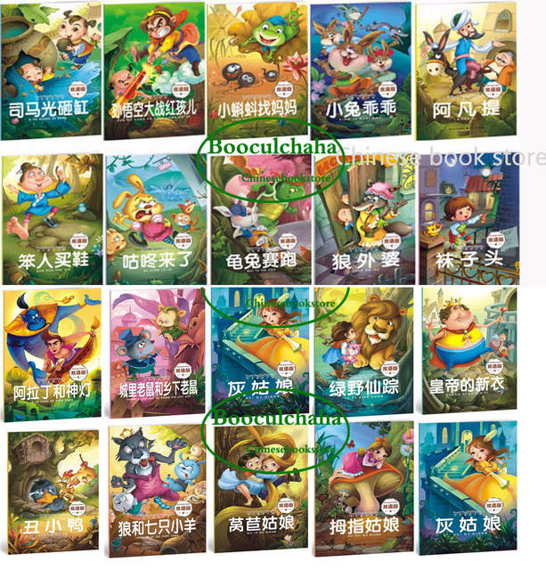 Chinese English story books bilingual children picture short stories pinyin  books classic Fairy Tales for kids ,set of 20 books