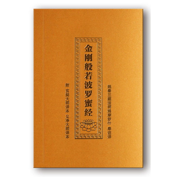 The Diamond Perfection of Wisdom Sutra Diamond Sutra with Pin Yin / Buddhist books in Chinese Edition vimalakirti sutra with pin yin buddhist books in chinese edition