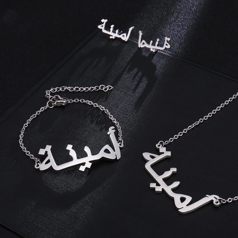 Stainless Steel Arabic Personalized Name Choker For Women Islamic Name Bracelets Gold Silver Jewelry Friendship Gift Wedding