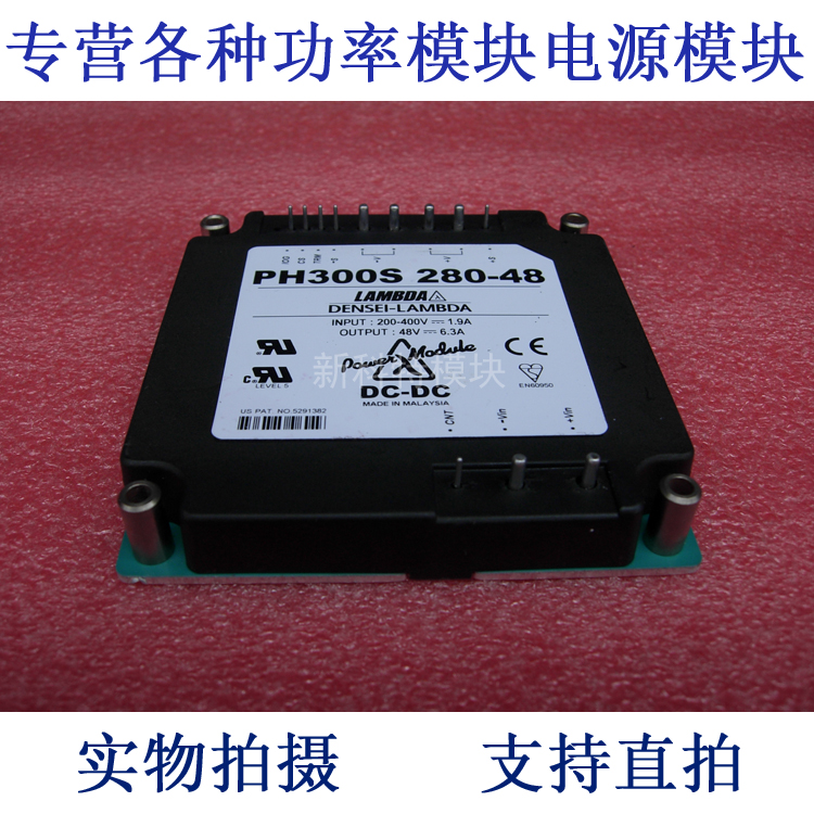 PH300S280-48 LAMBDA 280V-48V-300W DC / DC power supply module