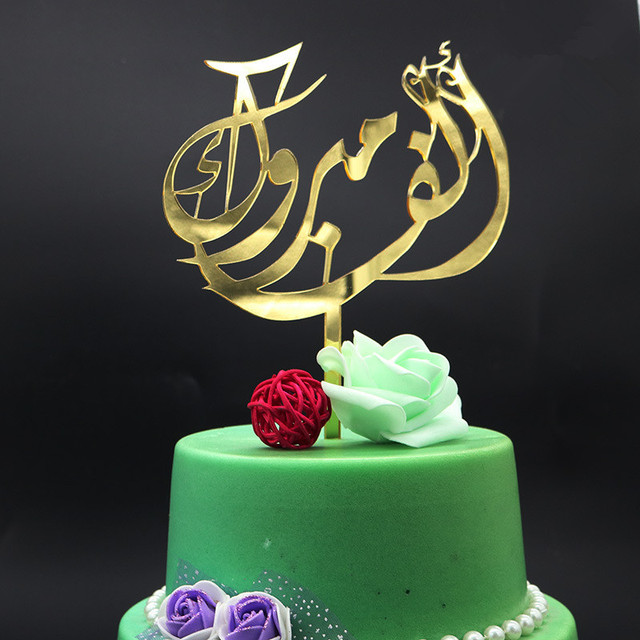 mirror gold silver arabic cake topper wedding cake topper middle