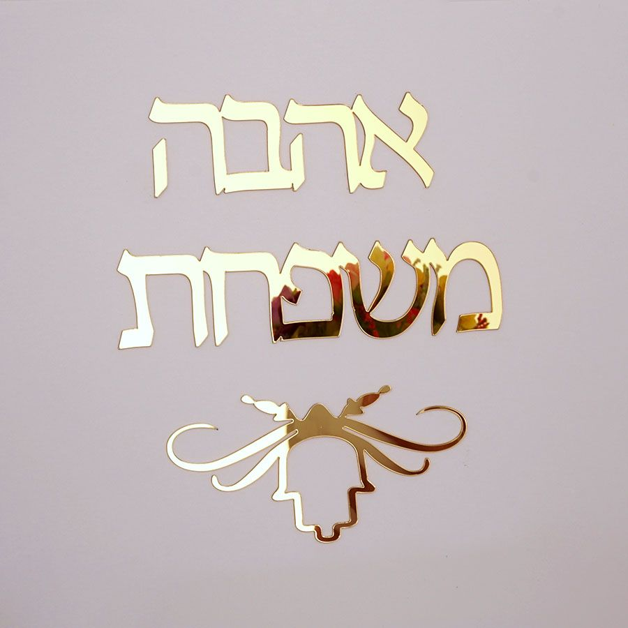 30CM Custom Israel Surname Doorplate Hebrew Door Sign Family Name Signage Acrylic Mirror Wall Sticker Personalized Silver Gold
