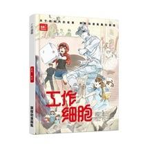 Japon animesi Hataraku Saibou Hücreleri İş Komik Seti Resim Albümü çizim kitabı Posteri Hediye Anime Etrafında