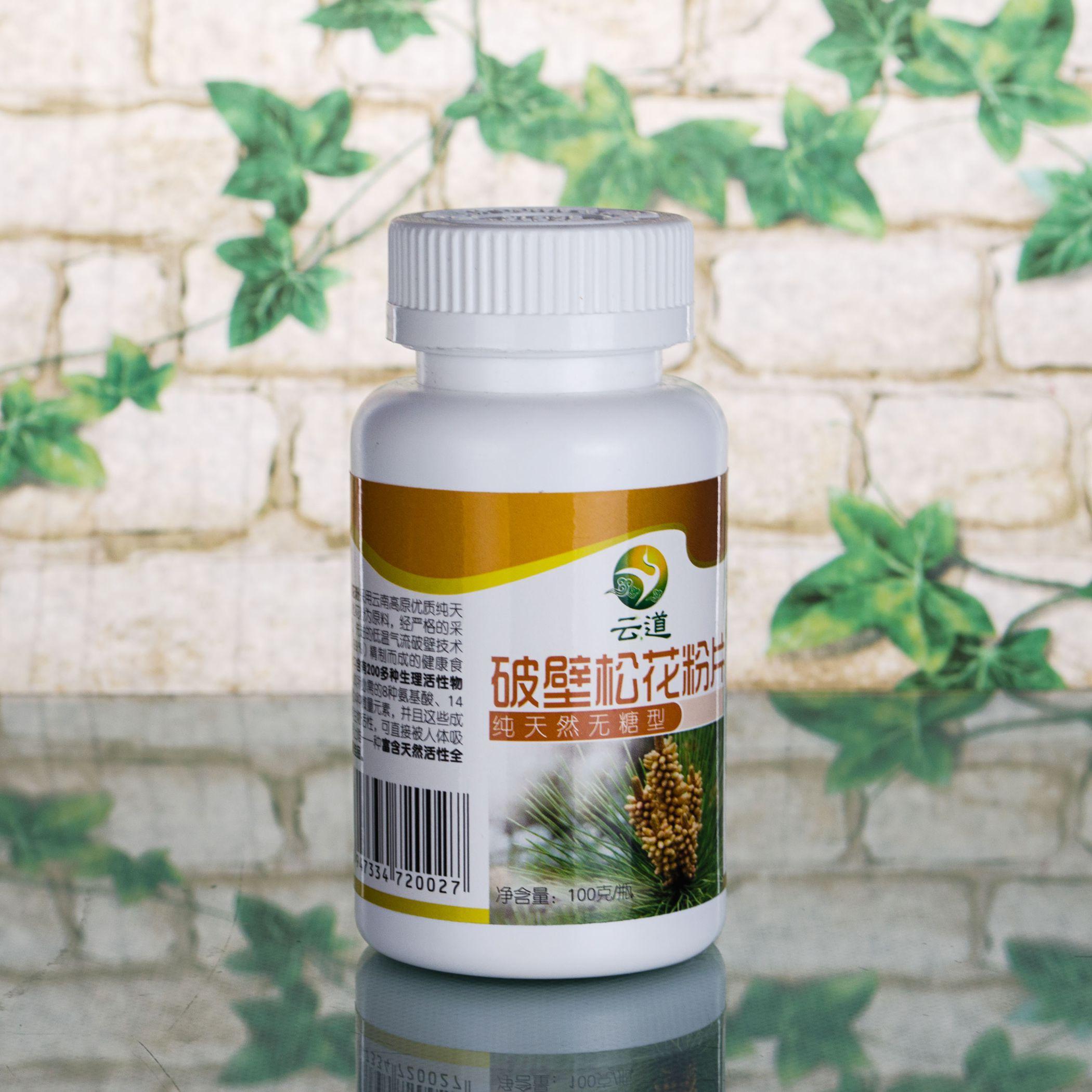 3,52 unze/100g Shell-gebrochen Pine Pollen Tablet-99% Cracked Zellwand Kräuter Extrakt