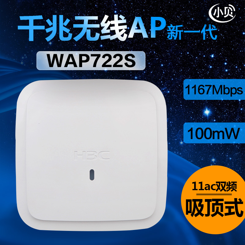 WAP722S-GREEN 11ac dual-band Gigabit wireless AP ceiling access device supports FAT / FI ...