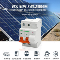 YQWL 2P 1P+N 220V 40A 63A 80A 100A PV self recovery over voltage and under voltage automatic reclosing circuit breaker