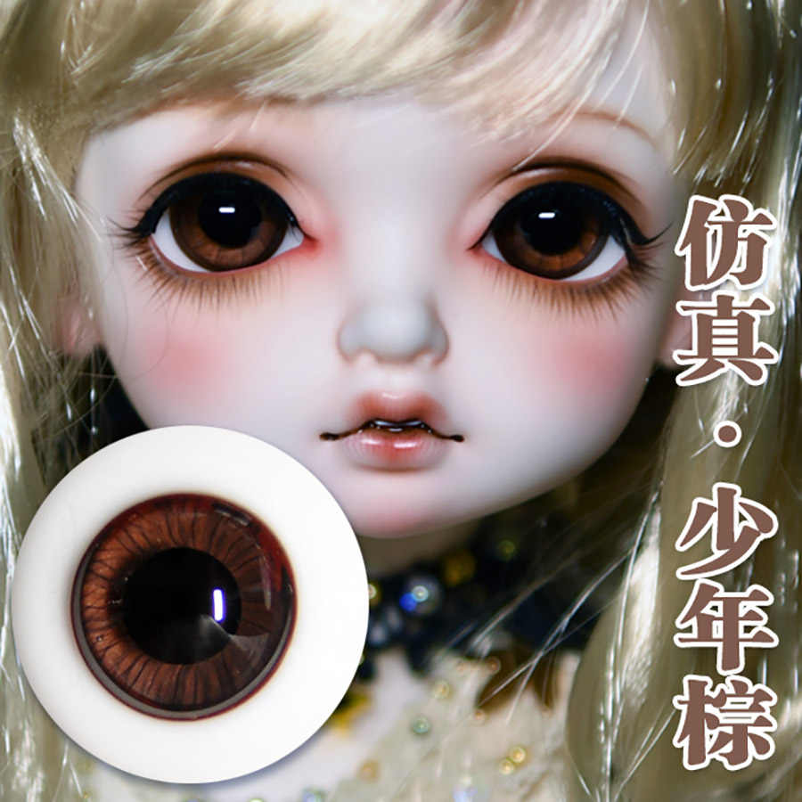Bybjdhome Remaja Coklat untuk Boneka Kaca Bola Mata 12 Mm 14 Mm 16 Mm 18 Mm Biasa Iris Kecil IRIS Dapat dipilih Gratis Pengiriman