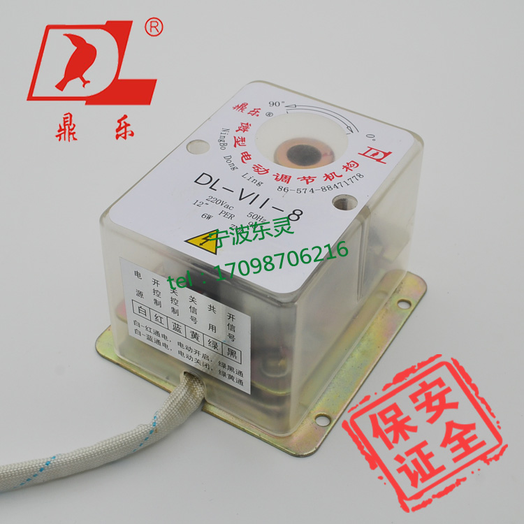 DL VII 8 Micro Electric Control Mechanism Air Flow Adjustment  Valve Actuator|Air Conditioner Parts| |  - title=