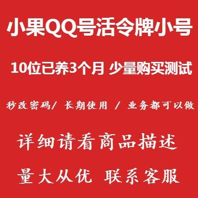 小果QQ号10位已养3个月 全新令牌号码 / 秒改密码/ 长期使用 / 业务都可以做 / 详细请看描述