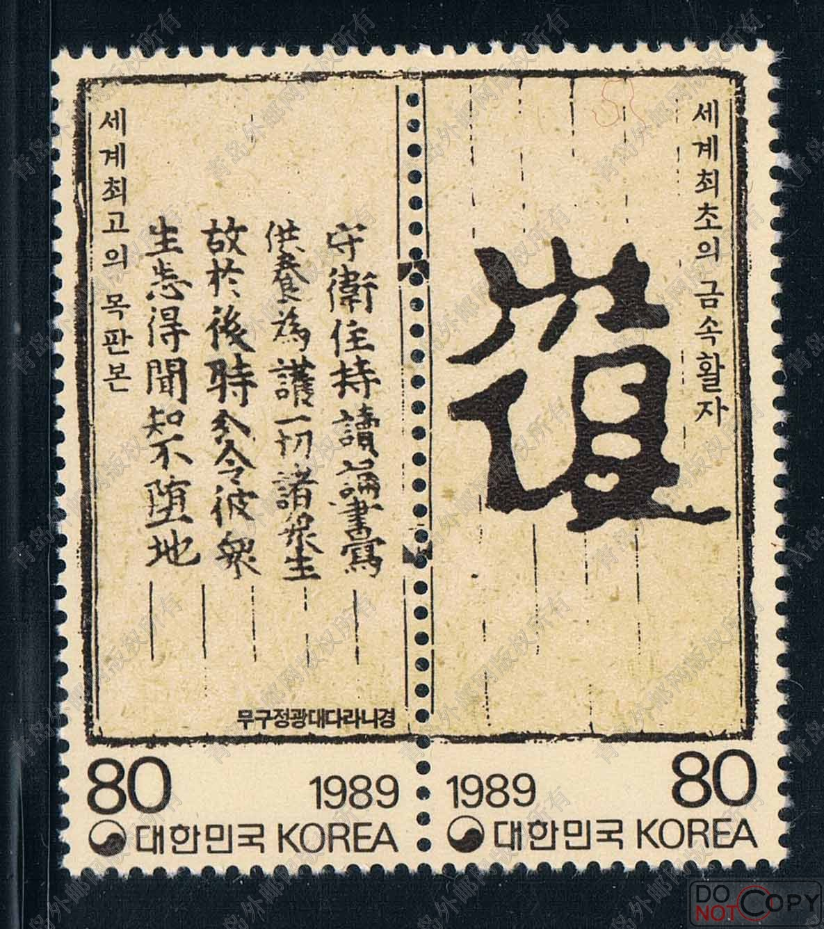 1989 Korea KR0727 science group fourth printing Chinese characters stamps 2 new 0405 стоимость