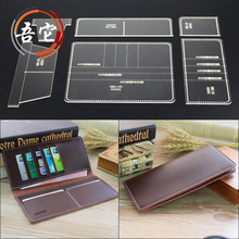 1 set Acrylic Template Leather Pattern DIY Making Long Wallet / version drawing acrylic template  model manual leather plate