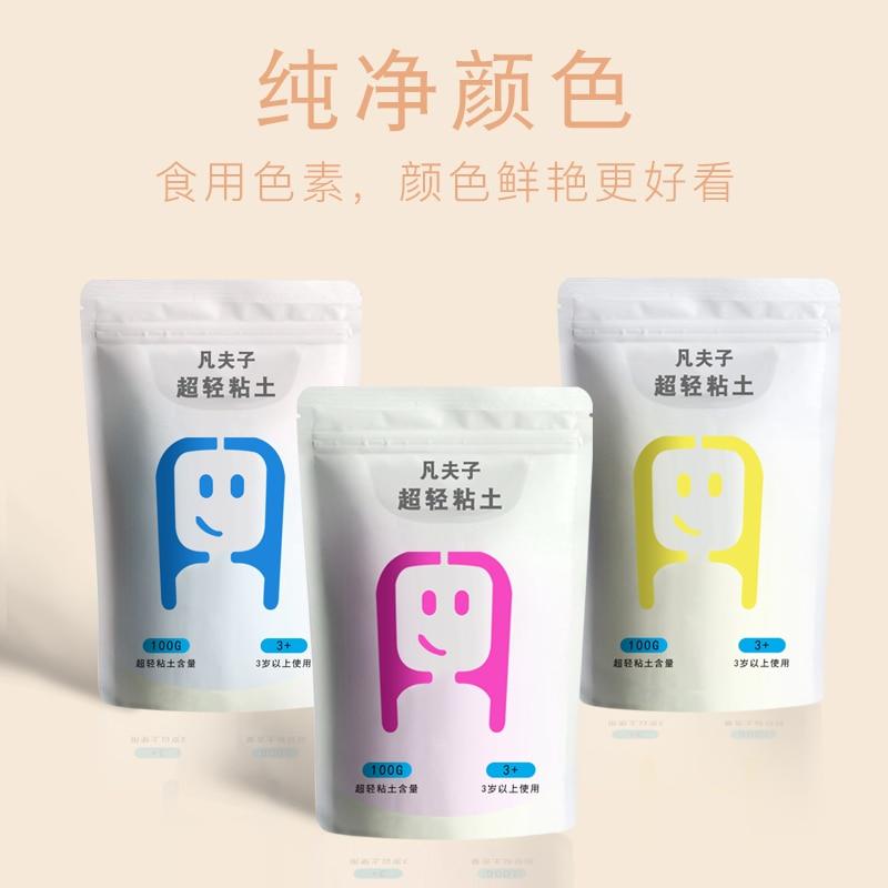 100g/pc Playdough Polymer Clay Ultra-light Plasticine Air Dry