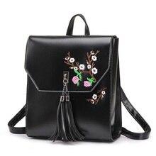 Новинка в Корейском стиле Для женщин ретро моды небольшой Рюкзаки с цветком Bagpack высокое качество Искусственная кожа школьная сумка для студентов