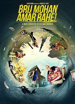 《布里吉·莫汉万岁》2018年印度剧情,喜剧,犯罪电影在线观看