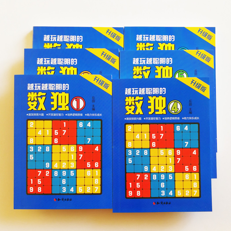 6Pcs/set Sudoku/ Number Placement/Arabic Numerals Cross Books   Chinese Edition Easy To Hard