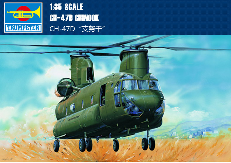Trumpeter 05105 1/35 CH-47D CHINOOK syma chinook s34g 2 4 ghz