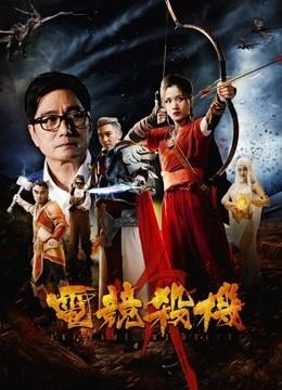 《电竞杀机》2017年中国大陆喜剧,爱情电影在线观看