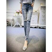 New jeans women handmade pearl worn little pencil pants tide K8652