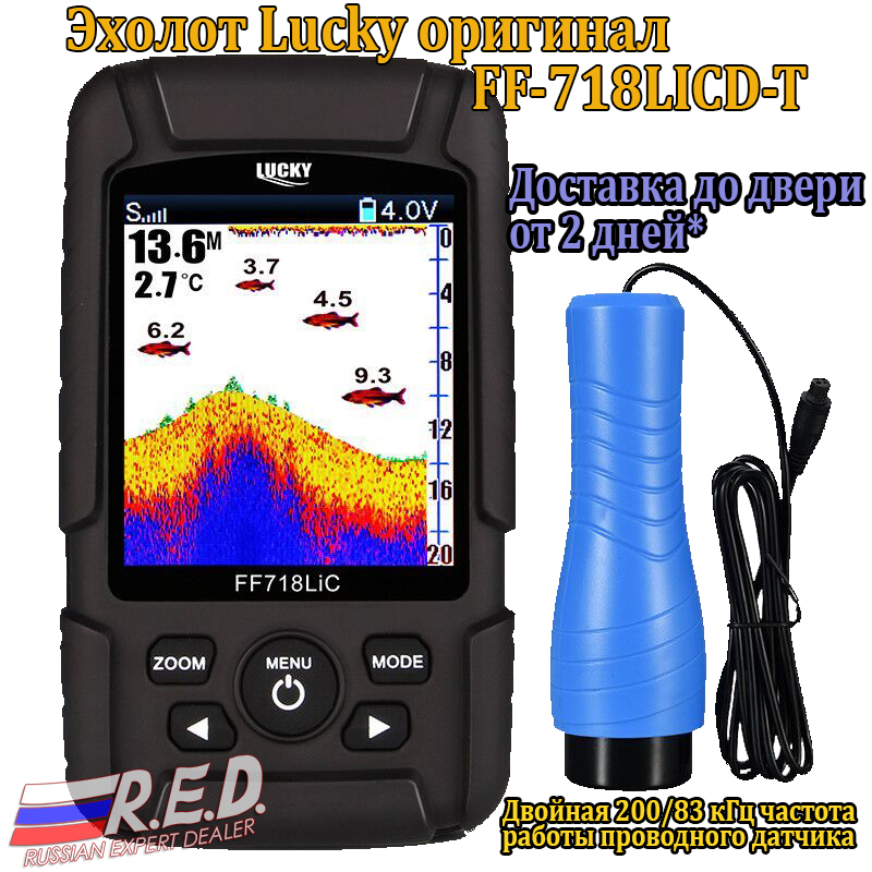LUCKY FF718LiCD-T with color display Waterproof Portable Sonar Depth 100 M 200KHz/83KHz Dual Sonar Frequency lucky ff 718 duo с зимним датчиком