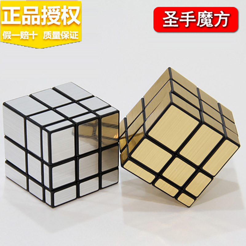 QIYI Magic Cube 7097A 3x3x3 Mirror Speed Cube Puzzle Professional Magico Cubo Learning Educational Toys For Children