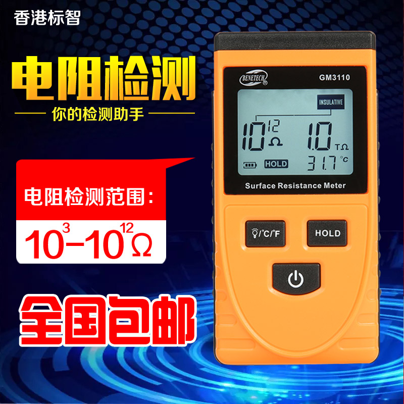 Standard Wisdom GM3110 high precision portable insulation resistance measuring instrument static detectorStandard Wisdom GM3110 high precision portable insulation resistance measuring instrument static detector