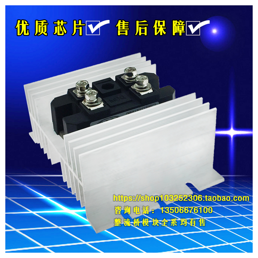 High Quality Single-phase Rectifier Bridge Module, MDQ100A1600V MDQ100-16 Module Plus Radiator Installed factory direct brand new mds200a1600v mds200 16 three phase bridge rectifier modules