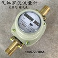 Газовый расходомер Rotz  измеритель корневой расходомер  измеритель сжиженного газа на природном газе  1 дюйм