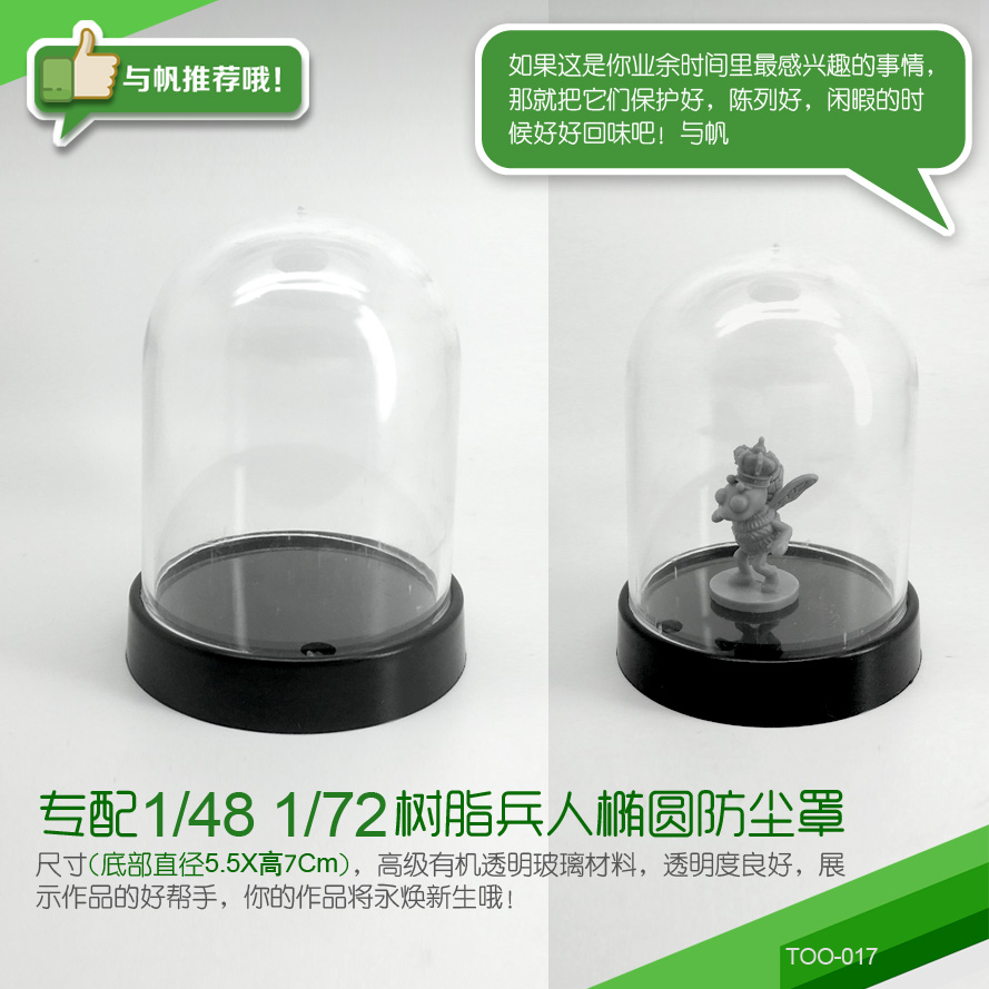 Special Transparent Protective Dust Shield <font><b>1/48</b></font> 1/72 Resin Soldier Model Protection Box Without Figure TOO-001 image