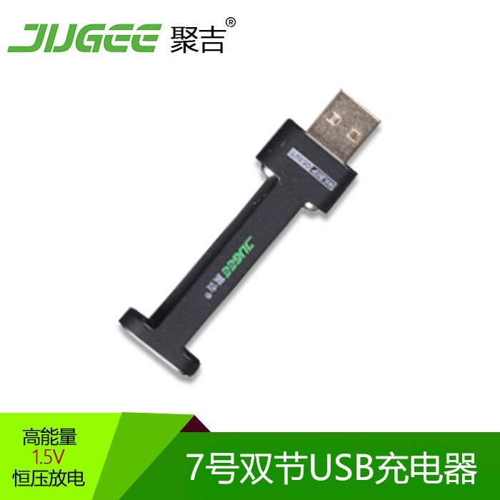 Jugee 1.5V LITHIUM Li-polymer aaa AAA rechargeable battery smart Charger image