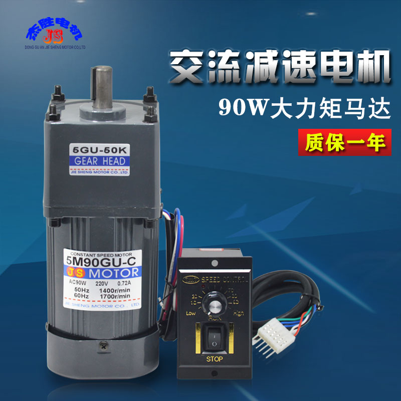 AC 220V 90W gear reduction motor speed motor 15 diameter out shaft large torque motor with governor 10RPM-500RPM  цены