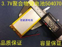 3 7V polymer lithium battery 504070 1800MAH mobile power Tablet PC PSPi player Rechargeable Li ion