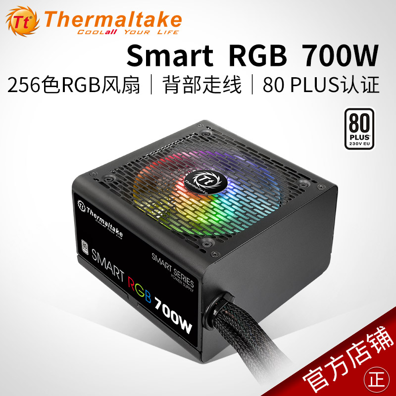 Tt (Thermaltake) Smart RGB 700W power supply (80PLUS certification/RGB256 color fan/multiple light modes/ultra-quiet fan)Tt (Thermaltake) Smart RGB 700W power supply (80PLUS certification/RGB256 color fan/multiple light modes/ultra-quiet fan)