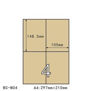 Image 5 - 50 Sheets/Pack A4 Adresse Etikett Blätter Selbst Klebe Versand FBA Aufkleber Laser/Inkjet Drucker Kraft Papier A4 sterben cut Aufkleber