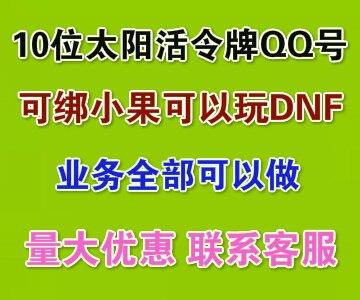 小果QQ号10位QQ太阳号16级以上可玩DNF/任何业务都可以做/详细请看描述/量大优惠联系客服
