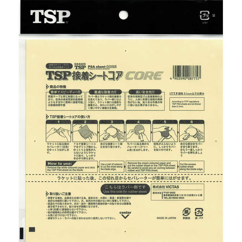 TSP Original Table Tennis Dual Adhesive Sticker (1 Pcs, Double Side Adhesive, Made in Japan) Table Tennis Rubber Ping Pong DIY