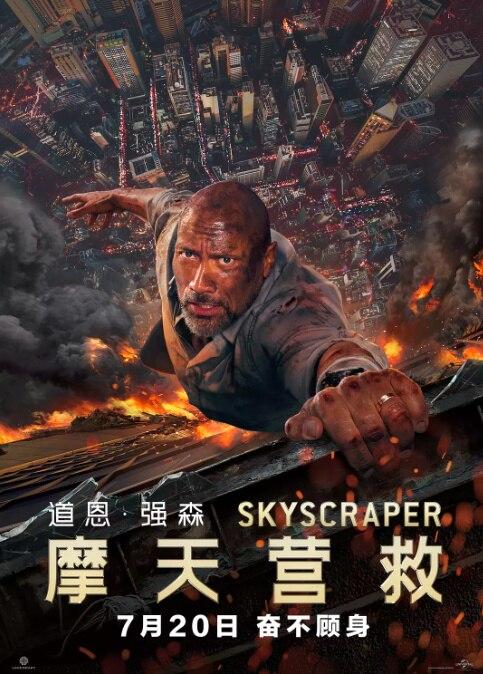 《摩天营救Skyscraper》中英字幕高清在线下载