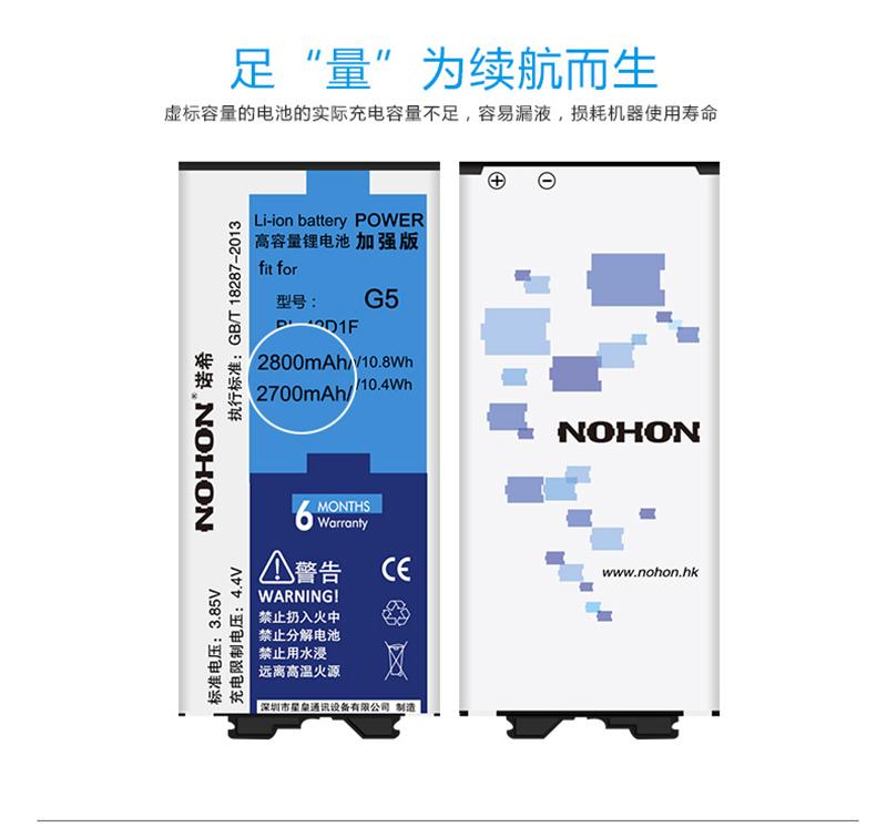 NOHON Battery G5 For LG G5 H868 H860N H860 F700K H850 H820 H830 VS987 2800mAh (6)