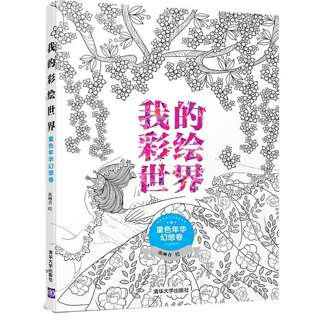 Golden Age Fantasy Coloring book For Adult Children Relieve Stress ...