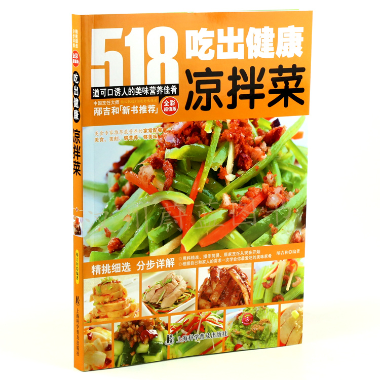 chinese food dishes book :Delicious cold dishes tasty dish recipes Daquan the taste of home cooking cold dishes stir fried dishes and soup chinese home recipes book chinese edition step by step