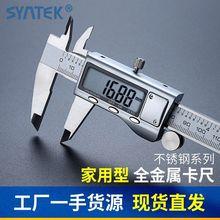 SYNTEK электронный цифровой штангенциркуль 0-150/200/300 мм Цифровой Штангенциркуль с нониусом, Нержавеющая сталь Датчик