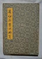 Tnukk древней китайской живописи древние картины древних художника Ци Байши, травы и травы книги. Соберите хорошие продукты.