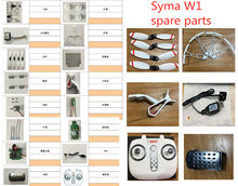 Syma W1 Brushless RC Quadcopter Accessories Remote Drone Parts body shell motor blades Protection ring GPS Receiving camera set(China)
