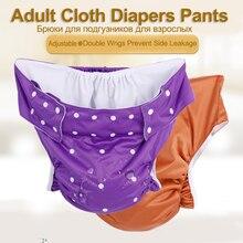 ПУЛ Водонепроницаемый моющаяся многоразовая полотняная пеленка крышка недержания брюки для взрослых один размер, регулируемый