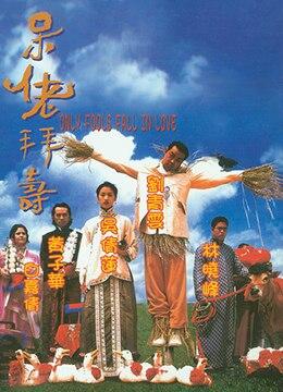 《呆佬拜寿》1995年香港喜剧,爱情电影在线观看