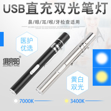 2019 new dual light source torch USB charging portable LED medical pen mouth nose ear detection  flashlight