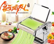 Joyoung household Pasta Machine hand Pressing Noodle JYN-YM1 home Manual stainless steel Dumplings suede mechanical DIY joyoung