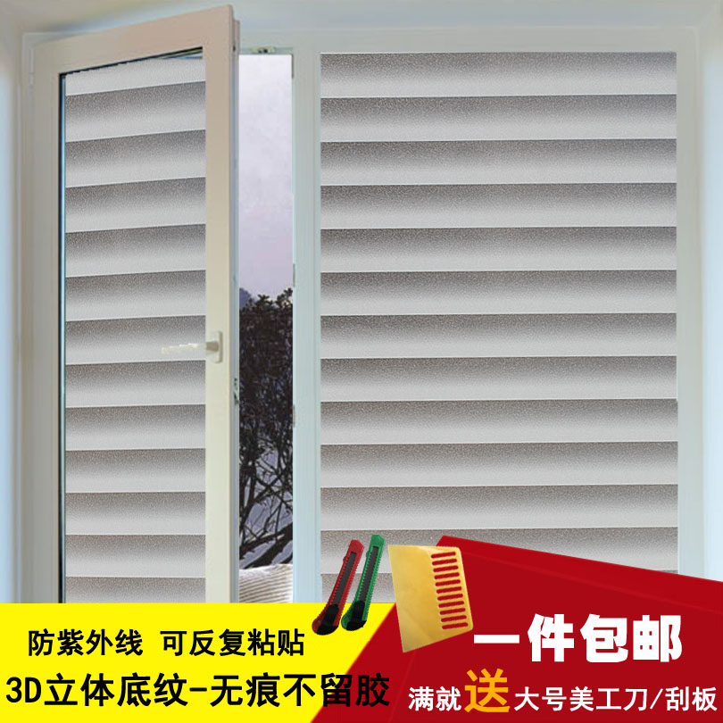 pvc glue glass film electrostatic grilles waterproof wallpaper window films for bathroom toilet and office glass sticker the window office paper sticker pervious to light do not transparent bathroom window shading white frosted glass tint