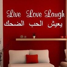 Live Love Laugh Islamic Calligraphy Art Vinyl Wall Sticker Living Room Home Decor White